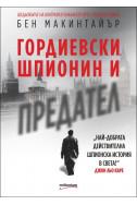 Гордиевски: Шпионин и предател